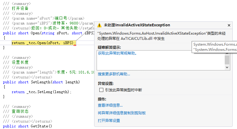 InvalidActiveXException